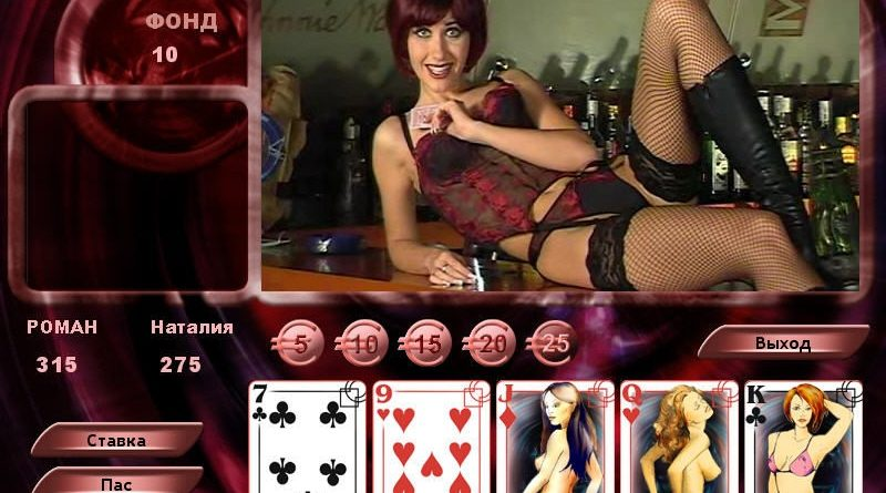 Poker: Strip Poker – Adding Zest to some Boring Game